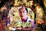 「P暴れん坊将軍 炎獄鬼神の怪」プレス発表会開催(藤商事)
