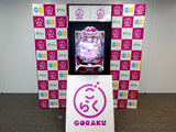 展示会速報「ぱちんこ 冬のソナタRemember Sweet GORAKU Version」発表試打会を開催(ダイナム・KYORAKU)