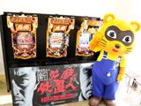 ぱちんこ 新・必殺仕置人プレス発表会(KYORAKU)