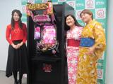 展示会速報「PAぱちんこ 新・必殺仕置人 TURBO GORAKU Version」プレス発表会開催(ダイナム)