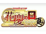 「花慶の日2021 -夏の陣- ONLINE」を開催(ニューギン)