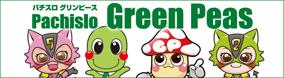 Green Peasグループ
