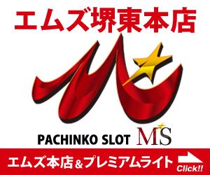 M'S本店&プレミアムライト店