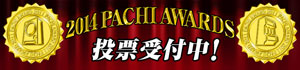 2013 PACHI AWARDS