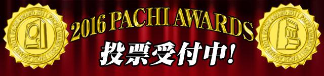 2016 PACHI AWARDS