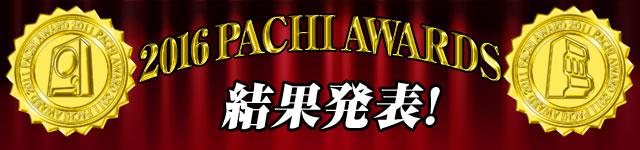 2016 PACHI AWARDS 結果発表!