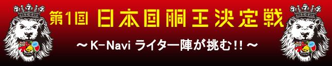 第1回 日本回胴王決定戦~K-Naviライター陣が挑む!!~