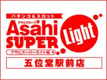Asahiスーパーライト館 五位堂駅前店店舗画像