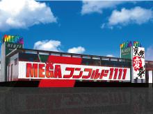 MEGAコンコルド1111BLAZE店店舗画像