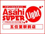 Asahiスーパーライト館 五位堂駅前店