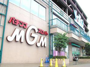 MGM国領店(エムジーエムコクリョウテン)