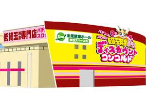 ディスカウントコンコルド岐阜羽島インター北店(ディスカウントコンコルドギフハシマインターキタテン)
