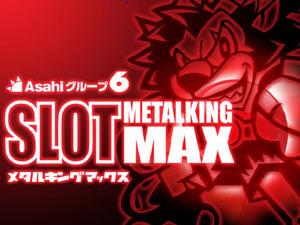 メタルキングマックス(メタルキングマックス)