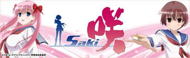 CR 咲-Saki-