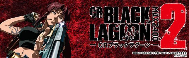CRブラックラグーン2