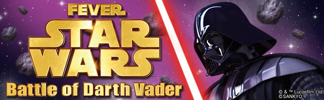 CR FEVER STAR WARS Battle of Darth Vader