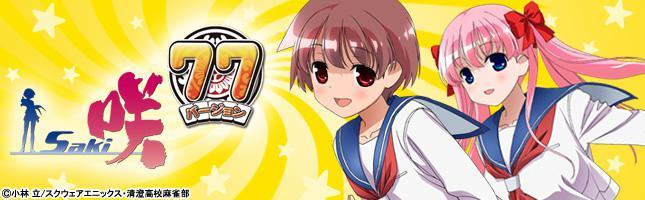 CR 咲-Saki- 77バージョン