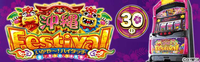 沖縄フェスティバル-30