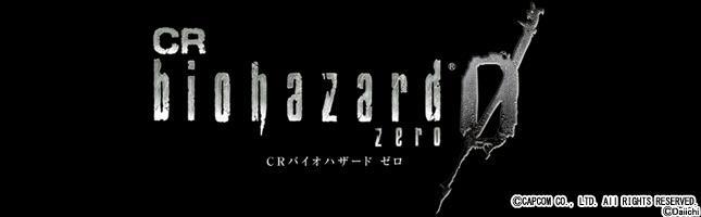 CR バイオハザード 0