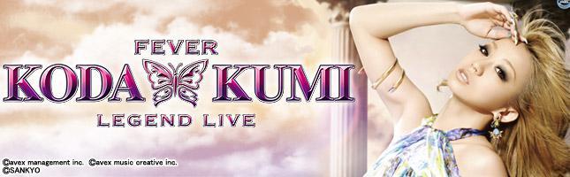 CR FEVER KODA KUMI LEGEND LIVE sweet ver.
