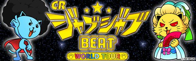 CRじゃぶじゃぶBEAT WORLD TOUR