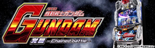 パチスロ機動戦士ガンダム 覚醒-Chained battle-