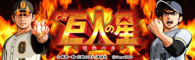 CR巨人の星~情熱の炎~