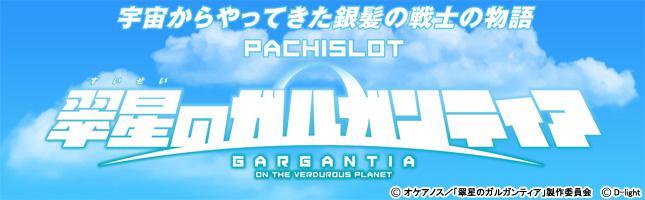 パチスロ 翠星のガルガンティア