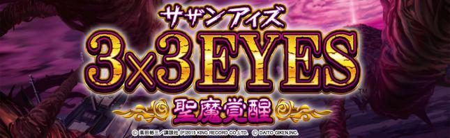 3×3EYES ~聖魔覚醒~