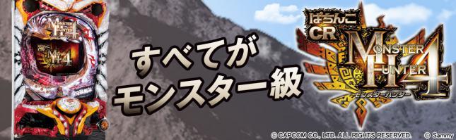 ぱちんこCRモンスターハンター4