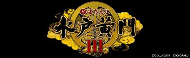 CRぱちんこ 水戸黄門III