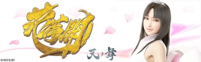 CR花満開~天ノ舞~