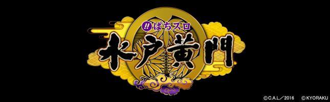 ぱちスロ 水戸黄門