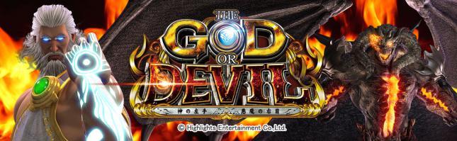 神の左手悪魔の右目