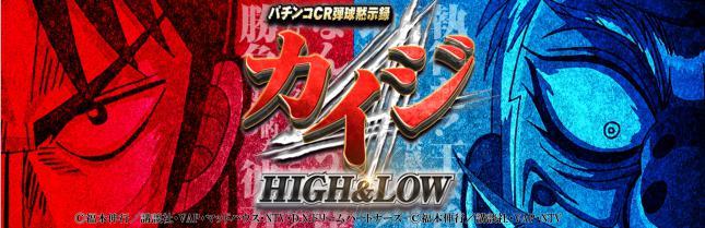 パチンコCR弾球黙示録カイジ HIGH&LOW