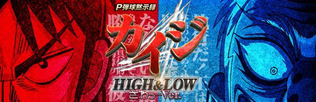 P弾球黙示録カイジ HIGH&LOW ざわっ・・・Ver.