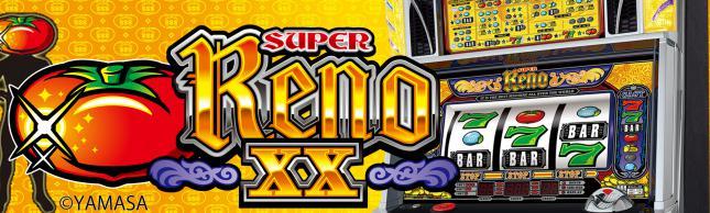 スーパーリノXX