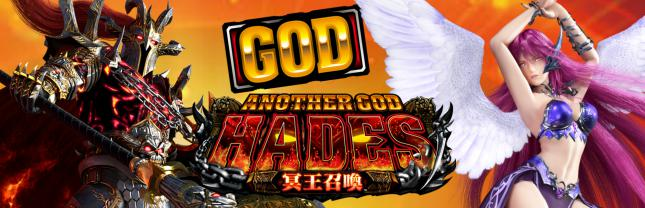 アナザーゴッドハーデス-冥王召喚-