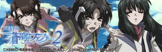 Pフィーバー蒼穹のファフナー2