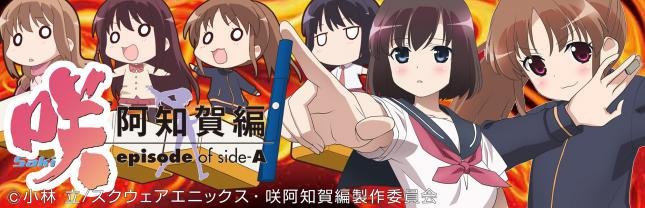 P咲-Saki-阿知賀編 episode of side-A