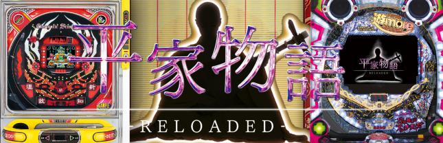 P平家物語 RELODED