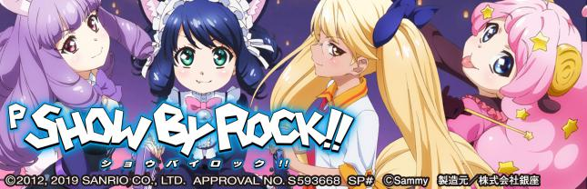 P SHOW BY ROCK!!