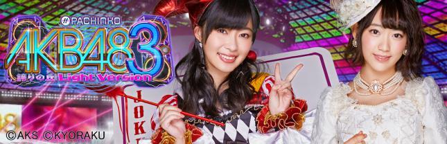 ぱちんこ AKB48-3 誇りの丘 Light Version