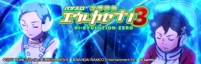 パチスロ交響詩篇エウレカセブン3 HI-EVOLUTION ZERO
