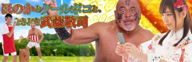 Pほのかとクールポコと、ときどき武藤敬司