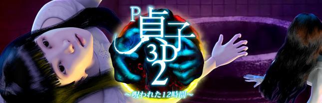 P貞子3D2 ~呪われた12時間~