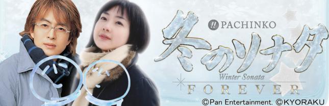 Pぱちんこ冬のソナタForever
