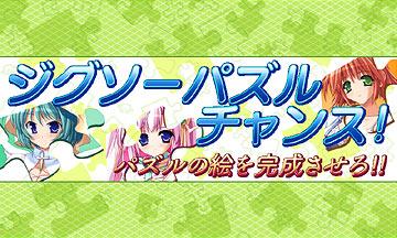【連続演出】ジグソーパズルチャンス!(導入)