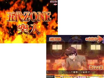 五代ZONE