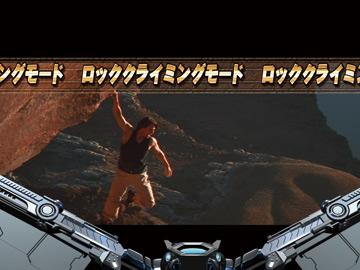 【ロッククライミングモード】背景変化予告